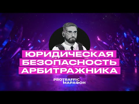 Как не потерять все, что заработал? Vadim, CEO AlfaDefense. ProTraffic.Marathon. День 4.