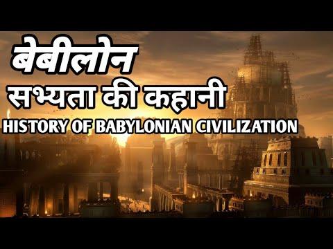 History Of Babylonia In Hindi | बेबीलोनिया सभ्यता | Mesopotamia 2
