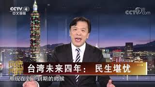 《海峡两岸》 20200505| CCTV中文国际