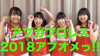 2018年1月4日いよいよプロレスデビュー!! アップアップガールズ...