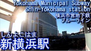 新横浜駅に潜ってみた 横浜市営地下鉄ブルーライン Shin-Yokohama Station
