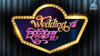 Wedding Cha Shinema Official Teaser | New Marathi Movies 2019 | Mukta Barve | Saleel Kulkarni