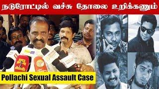 Pollachi Issue : Vairamuthu Angry Speech | Nedunalvadai