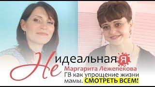 НЕ идеальная Я 🎯 Маргарита Лежепекова - ГВ как упрощение жизни мамы || СМОТРЕТЬ ВСЕМ!