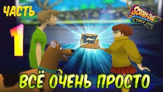 ВСЁ ОЧЕНЬ ПРОСТО : Scooby-Doo and the Cyber Chase : Часть 1