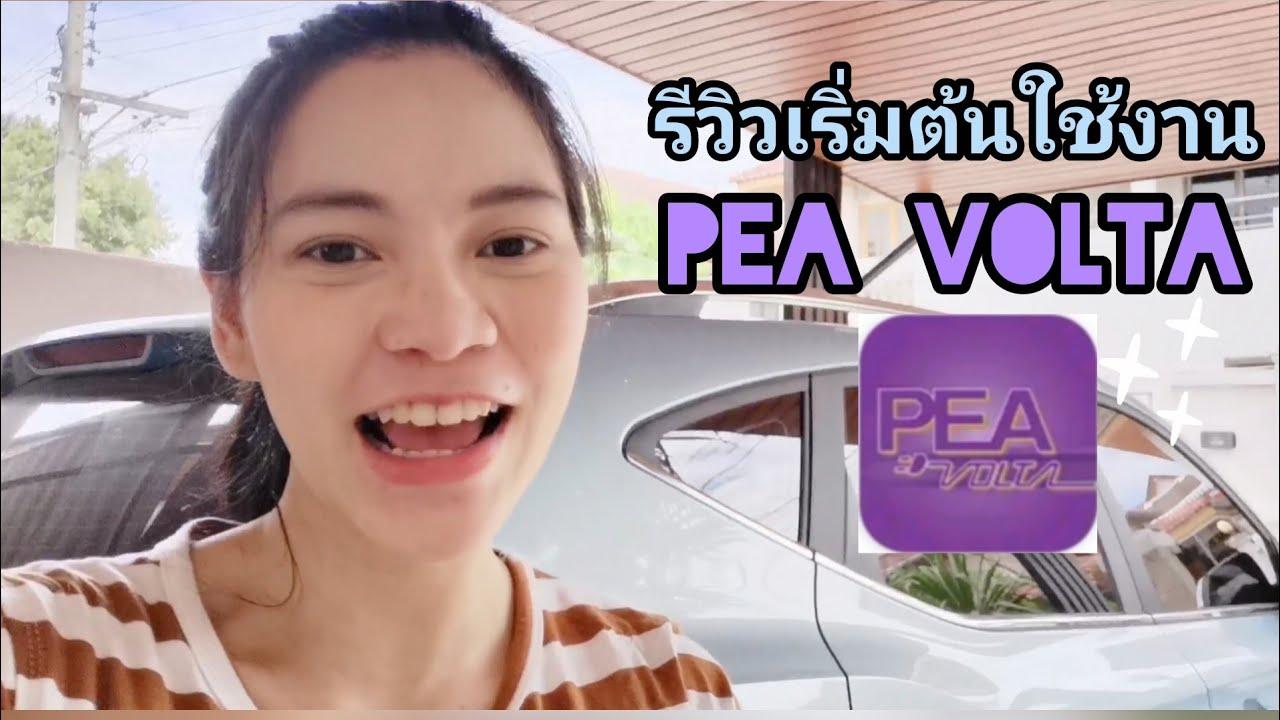 รีวิวเริ่มต้นใช้งาน PEA Volta แอพลิเคชั่น [ep:25]