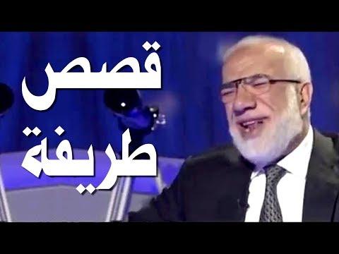 اجمل 11 قصص طريفة رواها الشيخ عمر عبد الكافي thumbnail