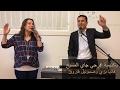 ترنيمة ياكنيسة افرحي جاي المسيح - فاديا بزي و صموئيل فاروق