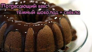 видео рецепт шоколадного кекса