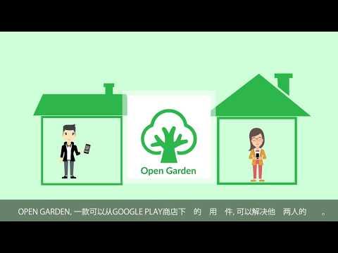 Open Garden (官話)