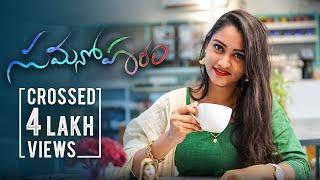 Sumanoharam || 2019  Telugu Short Film || By Siva Kaku, Shiva Varkalaa, Chandni Rao