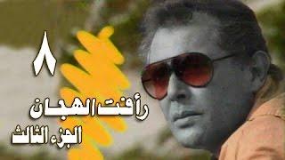 رأفت الهجان جـ3׃ الحلقة 08 من 14