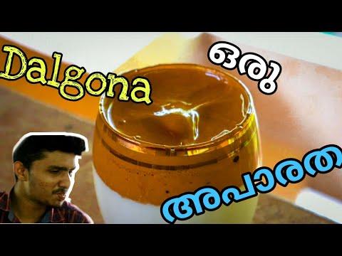 Lockdown Special | ഒരു Dalgona അപാരത  | അവന്റെ ഒരു Dalgona | Dalgona Fail | Guruji Malayalam