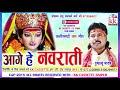Dukalu Yadav | Cg Jas Geet | Aage He Nawrati | New Chhatttisgarhi Bhkati Song | HD Video 2018 Mp3