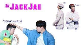 GOT7 | ชมเฮียเค้าหน่อยสิยัยแจ #JackJae [ซับไทย]