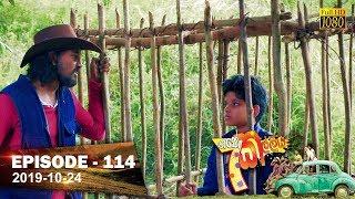 Hathe Kalliya | Episode 114 | 2019-10-24 Thumbnail