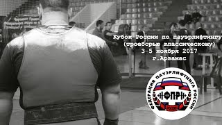 Солодов Антон - Solodov Anton.  Cup of Russia 2017 Arzamas. Powerlifting Motivation/
