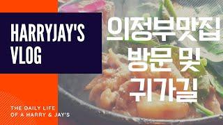 의정부 맛집 'GoodGod', 호밀호두 어택 - Ha…
