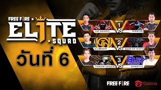FREE FIRE ELITE SQUAD Group Stage Day 6