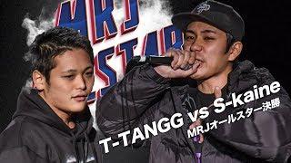 S-kaine vs T-TANGG 決勝 | MRJ ALLSTAR EPISODE -1-