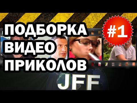 JFF - Подборка видео приколов #1