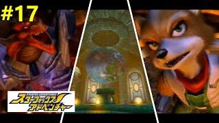 2002年発売のアクション/シューティング/RPGゲームの『スターフォックスアドベンチャー』を初見実況していきます! 親指が死ぬぅ! 物語も結構終盤入ってる感じがします!