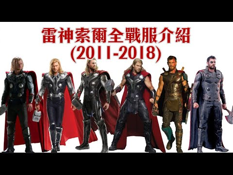 初代復仇者全戰服介紹-雷神索爾2011-2018|電影整理 All Thor Suits in the MCU(Chris Hemsworth)