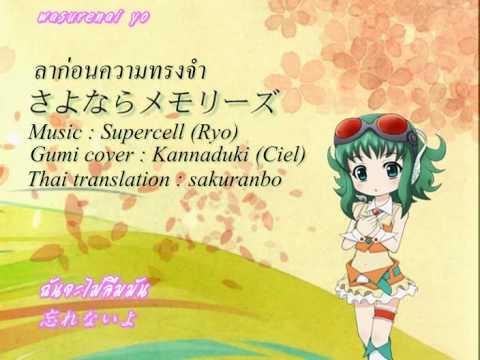 [GUMI](cover) Sayonara Memories [Thai sub.]
