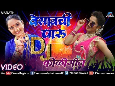 वेसावची पारु | Vesavachi Paru Nesli Go (DJ Remix) | Marathi Hit DJ Remix Songs 2017 | Koli Remix DJ
