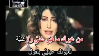 Arabic Karaoke TWASSA FIYI YARA