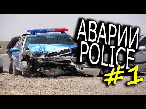 Аварии На Полицейских Машинах. Игры Онлайн. Прохождение. Мультики Про Игры. Часть 1.