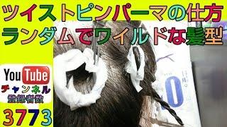 ①美容師ブログ↓ http://kamiwazayasan.blogspot.jp/?m=1 ②フェイスブッ...