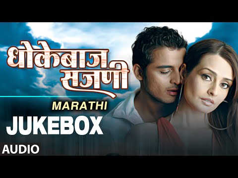 Dhokebaaj Sajani | Audio Jukebox | Marathi Bewafaai Songs