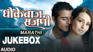 dhokebaaj sajani audio jukebox marathi bewafaai songs