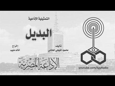 التمثيلية الإذاعية׃ البديل