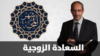 د. محمد علي العمري - السعادة الزوجية