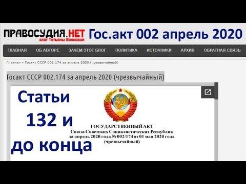 Гос.акт СССР 002.174 за 04.2020  статьи 132 и до конца