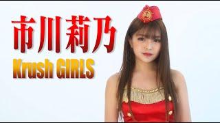 「Krush」に華を添える「Krush GIRLS」のメンバーを紹介! 市川莉乃(いちかわりの) 身長 157cm 生年月日 2000年12月10日 スリーサイズ B83 / W61...