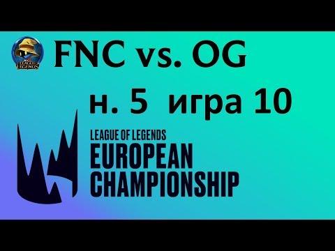 OG Vs. FNC | Week 5 Day 2 LEC Spring 2020 | ЛЕЦ Чемпионат Европы | Origen Vs Fnatic