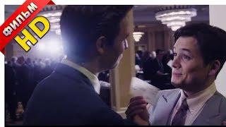 Клуб миллиардеров 2018 смотреть полный фильм в HD