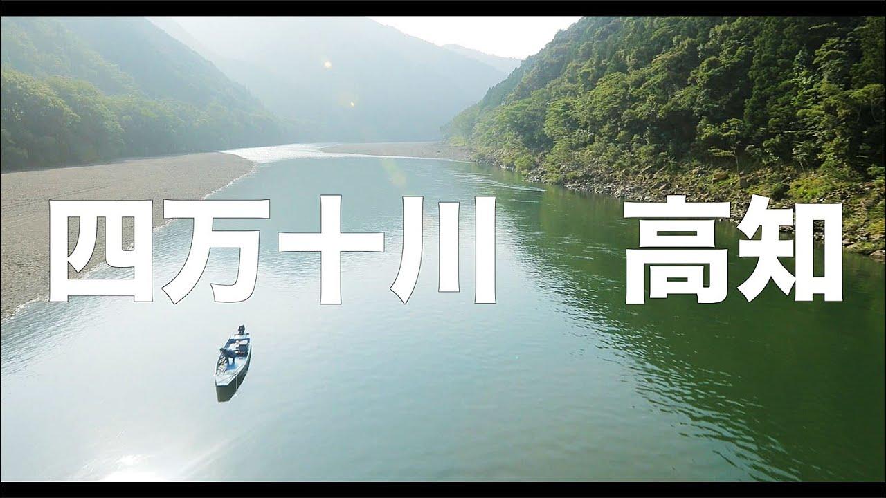 【空の旅#139】「早朝の四万十川と川漁師」空撮・たごてるよし 四万十川_Kochi aerial