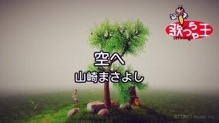 【カラオケ】空へ/山崎 まさよし