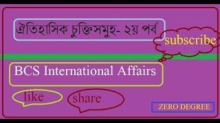 BCS International চুক্তিসমুহ ২
