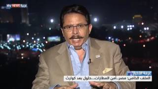 مصر.. أمن المطارات.. حلول بعد كوارث