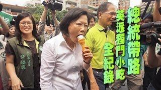 【台灣壹週刊】總統帶路  英派獨門小吃全紀錄
