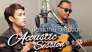 Medley ปราโมทย์ วิเลปะนะ [Acoustic Session] - ปราโมทย์ วิเลปะนะ