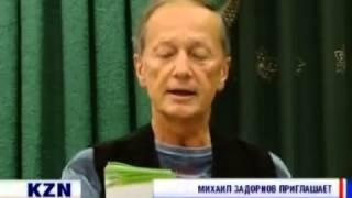 Михаил Задорнов говорит по-татарски!!! Сенсация!!!