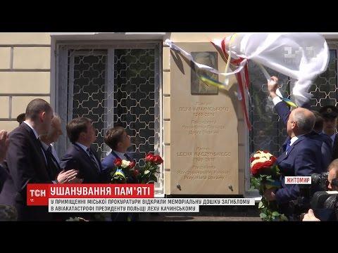 У Житомирі відкрили меморіальну дошку загиблому в авіак...