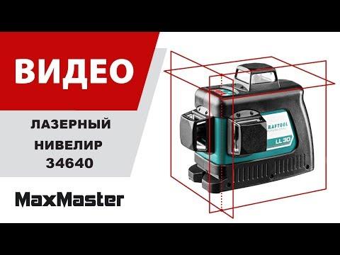 Лазерный нивелир LL-3D 360° KRAFTOOL 34640