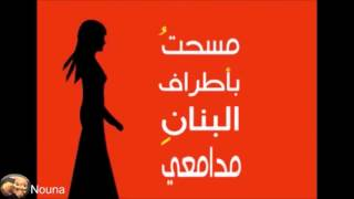 Oussama Jarfe - Cover - When We Met - لما تلاقينا - Lama Talakayna